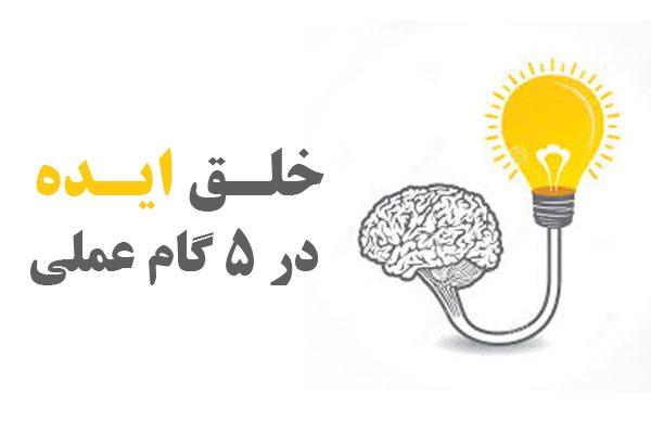 چطوری ایده خلق کنیم ؟! خلق ایده در 5 گام عملی